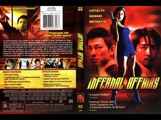 Двойная рокировка \ Бесконечный путь \ Infernal Affairs (2002) Сербин,BDRemux