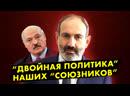 Пашинян – второй Лукашенко: И рыбку съесть и ближнего объесть