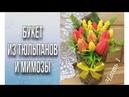 Букет из тюльпанов и мимозы/ЧАСТЬ 1/Заливка цветов/Совет, чтобы мыло не потело/Мыловарение/Soap
