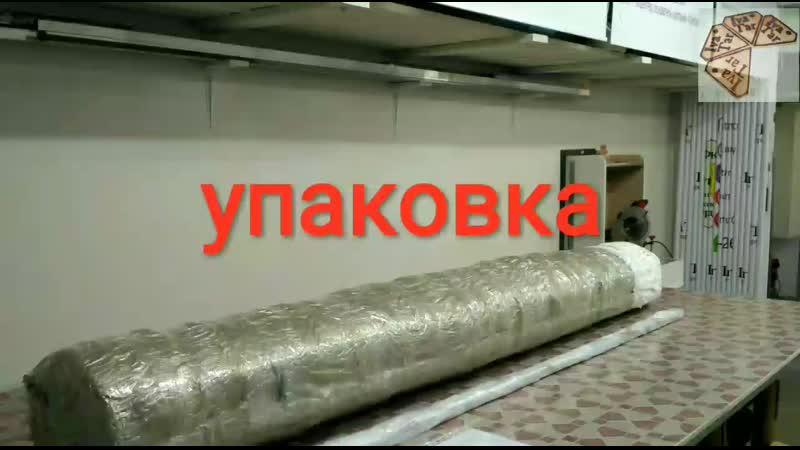 Упаковка мягких раздвижных звукоизолирующих перегородок на фабрике IvaTar Company