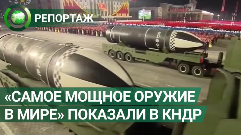 Самое мощное оружие в мире показали на параде в КНДР ФАН ТВ