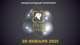 """Международный телепроект """"Кубок дружбы 2021"""". 29 января 2021"""