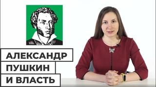 Александр Пушкин и власть // Школа АПО