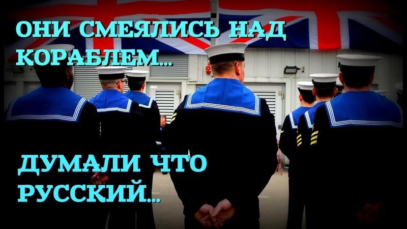 БРИТАНЦЫ СМЕЯЛИСЬ НАД КОРАБЛЕМ ДУМАЯ ЧТО ОН РУССКИЙ