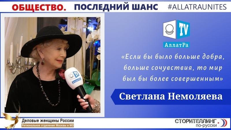 Светлана Немоляева Если бы было больше добра, больше бы сочувствия, то мир был бы более совершенным