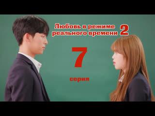 [ONLION] | [7/8] | Любовь в режиме реального времени 2 | Real:Time:Love 2