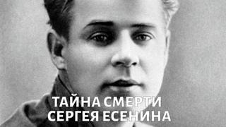 Тайна гибели Сергея Есенина: кто виноват в смерти поэта? @Телеканал «Доктор»