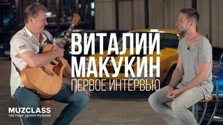 Виталий Макукин первое интервью в России | Vitaly Makukin  interview | Павел Степанов | MuzClass