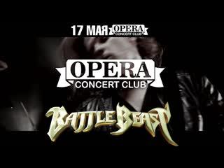 Battle Beast (FIN) | 17 мая клуб Opera Concert Club