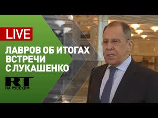 Пресс-подход Лаврова по итогам встречи с Лукашенко — LIVE
