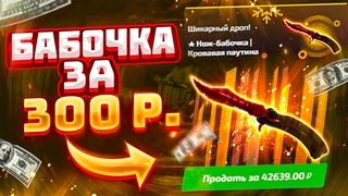 ФОРС ДРОП, с 300 РУБЛЕЙ до НОЖ БАБОЧКИ КРОВАВАЯ ПАУТИНА!? FORCEDROP НОЖ с БЕСПЛАТНОГО КЕЙСА!