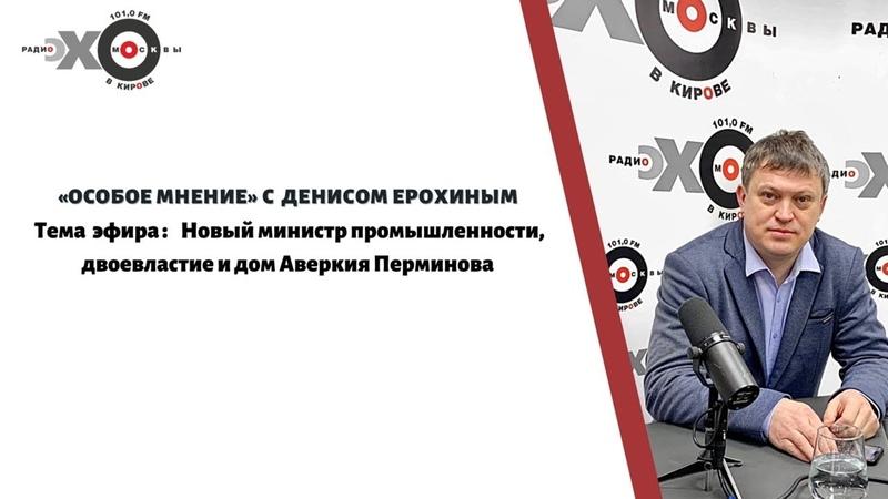 Особое мнение Дениса Ерохина от 25 03 21