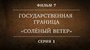 ГОСУДАРСТВЕННАЯ ГРАНИЦА ФИЛЬМ 7 СОЛЁНЫЙ ВЕТЕР 1 СЕРИЯ