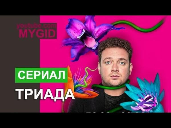 Триада (сериал 2019) 1,3,4,5,6,8,9,10,11,12,14,15,16,17 серия онлайн все серии Дата выхода! ТНТ