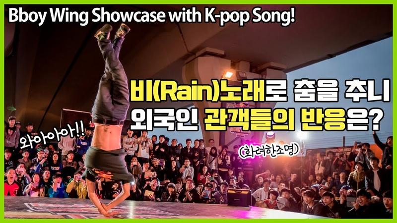 화려한 조명이 비보이 윙을 감싸네 충격받은 외국인들 반응 Jinjo Crew Bboy Wing Showcase with K pop star Rain's