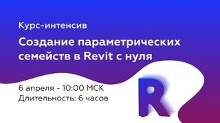 """Курс-интенсив """"Создание параметрических семейств в Revit с нуля"""""""