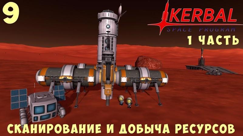 🚀 Kerbal Space Program СКАНИРОВАНИЕ и ДОБЫЧА РЕСУРСОВ 1 часть Гайд прохождение 9