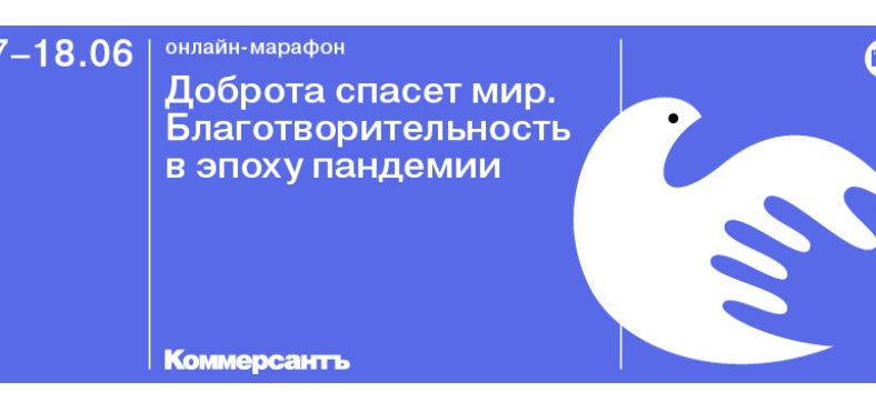 Межрегиональный онлайн-марафон «Доброта спасет мир. Благотворительность в эпоху пандемии», изображение №1