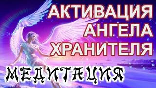 Медитация Активации Ангела Хранителя!