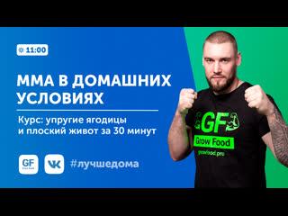 Тренировка c Андреем Шмелёвым/ ММА в домашних условиях
