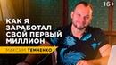 Как заработать миллион рублей Моя формула богатства 16