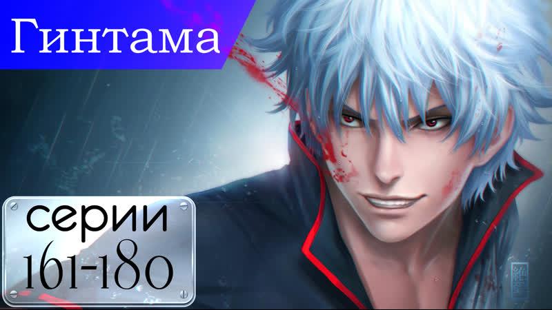 Гинтама Gintama 銀魂 161 180 серии