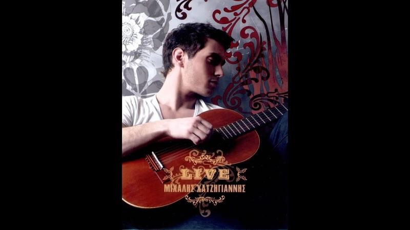 Χατζηγιάννης Μιχάλης Live Στο Λυκαβηττό 2005