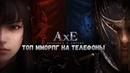 ОБЗОР AxE Alliance vs Empire ТОП ММОРПГ ИГРА НА МОБИЛЬНЫЕ ТЕЛЕФОНЫ