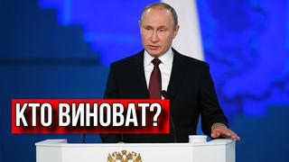 Николай Платошкин про Послание Владимира Путина.