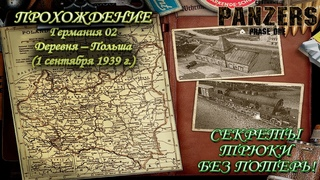 Codename: Panzers – Phase One. Германия – Миссия 2: Деревня – Польша (все секреты)