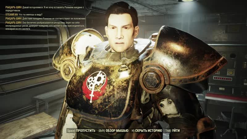 Z85tv Fallout 76 Steel Dawn Стальной Рассвет Братство стали Обзор нововведений пересказ сюжета