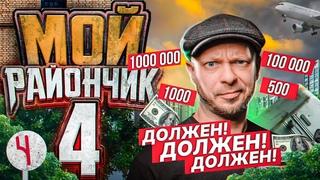 Гопник попал на деньги | Сериал МОЙ РАЙОНЧИК 4 серия 4 сезон | Комедия Приключение ПроБро