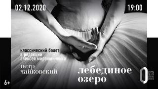 Балет «Лебединое озеро». Трансляция из Пермского театра оперы и балета / Swan Lake. Broadcast