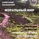 Александр Заславский - За бортом