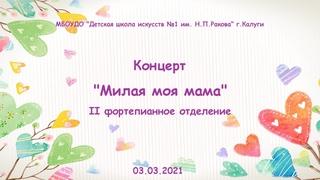 "Концерт ""Милая моя мама"""