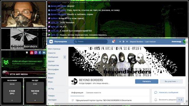 Естественный отбор 1 BEYOND BORDERS ПРЕДЕЛ ЭТО ЛИШЬ НАЧАЛО StyxArtMedia on Twitch