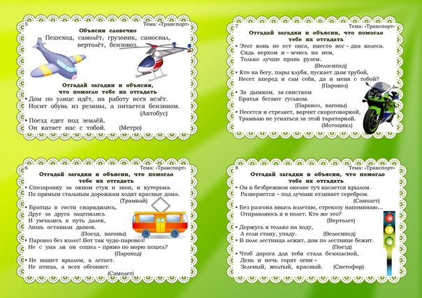 Карточки по развитию связной речи. Тема: Транспорт. ПДД.