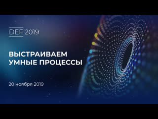 Directum enterprise forum 2019