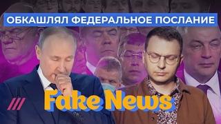 Ошибки и вранье Путина в Послании, «заговор» против Лукашенко
