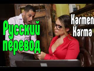 Karmen Karma русский перевод [no big tits, no sex, no porn, не порно, не эротика не секс no blowjob, no teen no milf не анал]