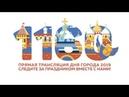 День города 2019 Великий Новгород: открытие праздника, шествие предприятий, концерт «звёзд»