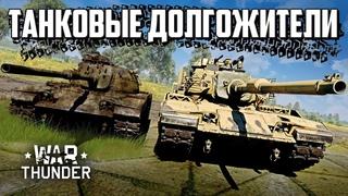 Танковые долгожители / War Thunder