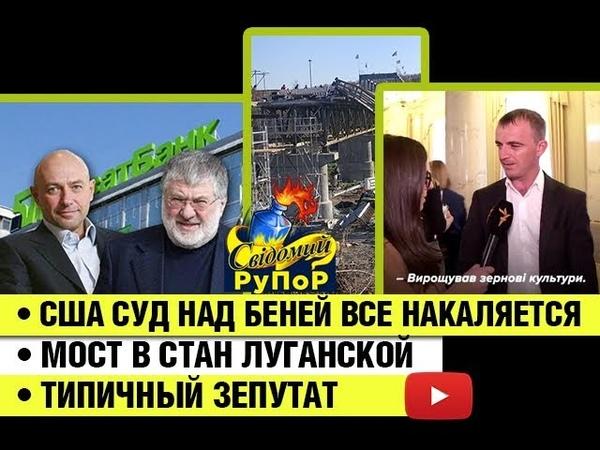 США суд над Коломойским-обстановка накаляется • Мост в Стан Луганской • Типичный зепутат
