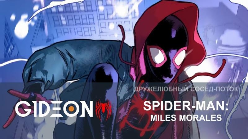 Стрим: Spider-Man Miles Morales - ЧЕЛОВЕК-ПАУК И ПРЕЛЕСТИ PS5