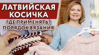 Порядок вязания латвийской косички / Как выглядит латвийская косичка на изделии?