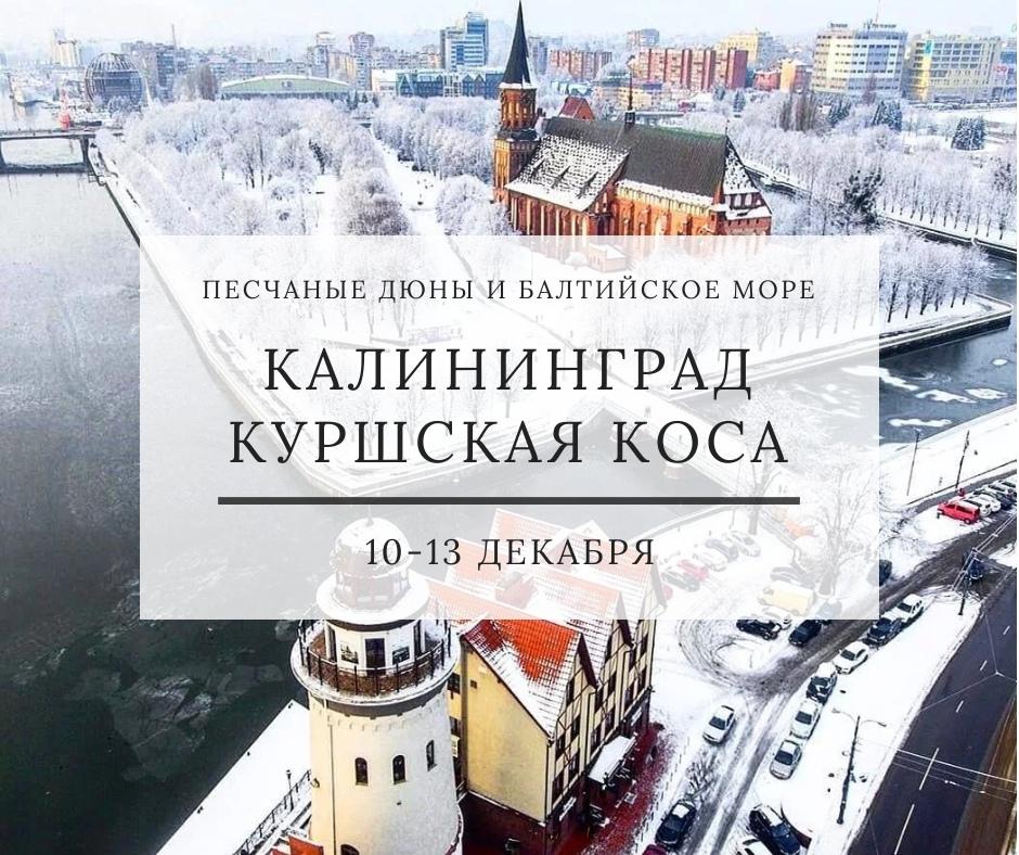 Афиша Тюмень КАЛИНИНГРАД / КУРШСКАЯ КОСА / 10-13 ДЕКАБРЯ