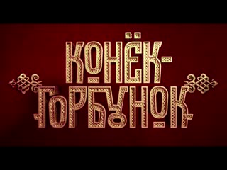 "Трейлер ""Конек-Горбунок"" 2021"