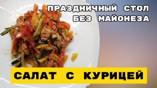 рецепт салата с курицей! салаты без майонеза на праздничный стол!
