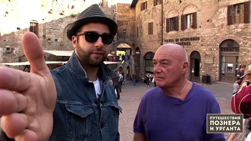 Их Италия 1 серия Флорентийский характер Строцци Антинори Путешествия Познера и Урганта