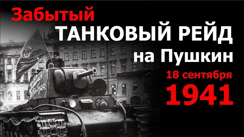 Забытый танковый рейд на Пушкин 18 сентября 1941 года